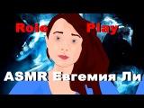 АСМР / ASMR ролевая игра (полет в небо) Евгемия Ли