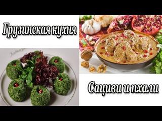 Сациви и пхали. Блюда грузинской кухни. Как приготовить сациви.