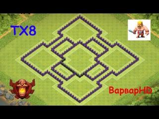 [8тх] База для фарма кубков и защиты ресурсов, для КВ / [TH8] Farming or War baze