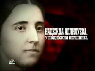 Кремлевские жены . Надежда Аллилуева