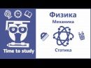 Физика: подготовка к ОГЭ и ЕГЭ. Статика