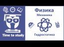 Физика подготовка к ОГЭ и ЕГЭ Гидростатика