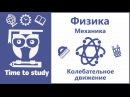 Физика: подготовка к ОГЭ и ЕГЭ. Колебательное движение