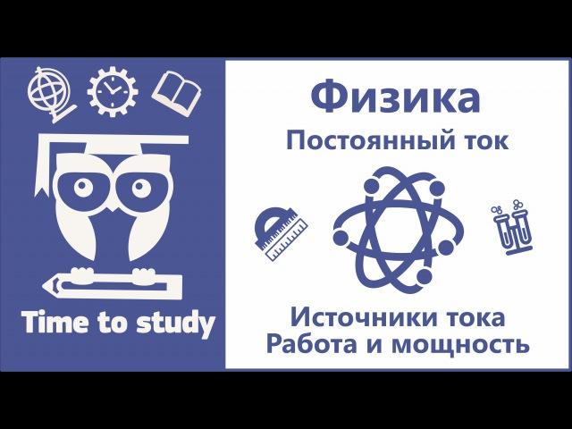 Физика подготовка к ОГЭ и ЕГЭ Источники тока Энергетическое описание электрич