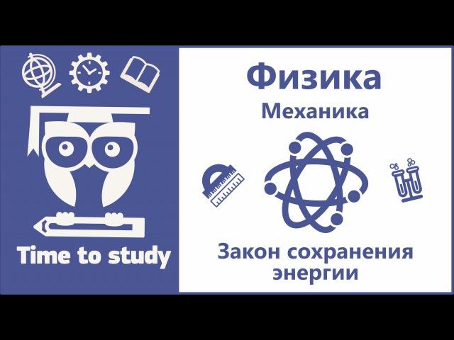 Физика: подготовка к ОГЭ и ЕГЭ. Работа. Закон сохранения энергии
