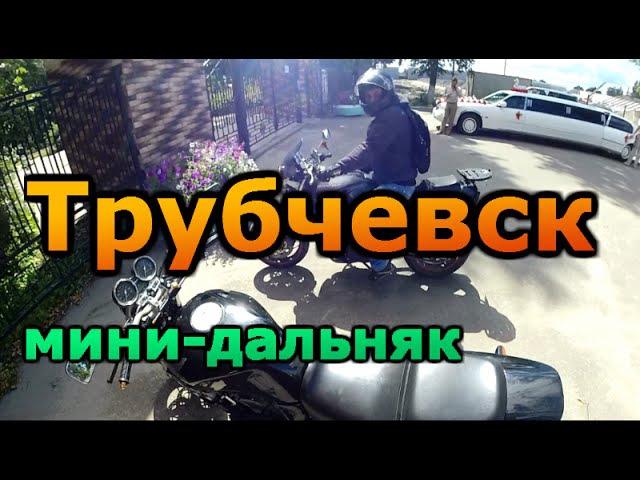 Мини дальняк поездка в Трубчевск