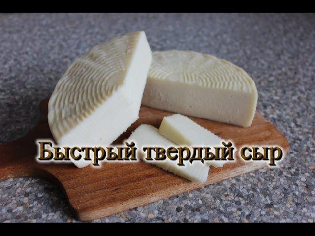 Мастер-класс Настоящий твердый сыр быстрый рецепт