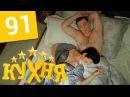 Кухня - 91 серия 5 сезон 11 серия HD