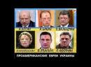 Украинские частушки! - ЯСЛИ - Н. Колычев