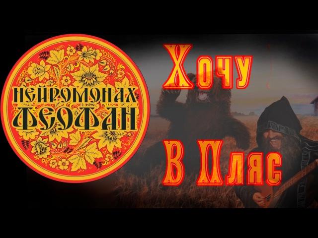 Нейромонах Феофан - Хочу в пляс (неофициальный клип) Russian Folk D'n'B