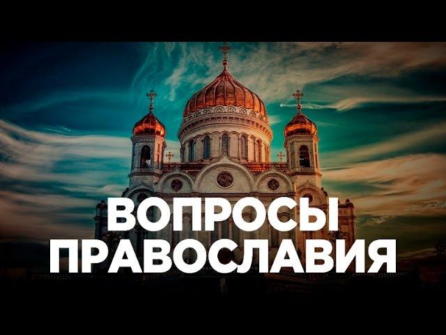 Вопросы Православия 2. РОДНОВЕРИЕ. КРИТИКА И ФАКТЫ