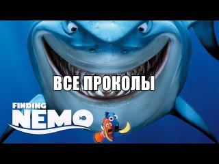 КиноГрехи: Все проколы «В поисках Немо» чуть менее, чем за 11 минут