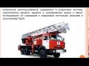 Тушение пожаров и проведение аварийно-спасательных работ в жилых зданиях.