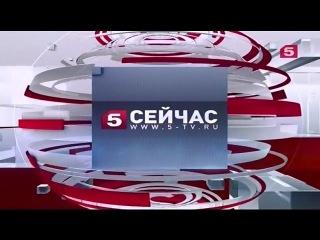Программа «Сейчас» 22:00 Пятый канал Новости Украины России Мира
