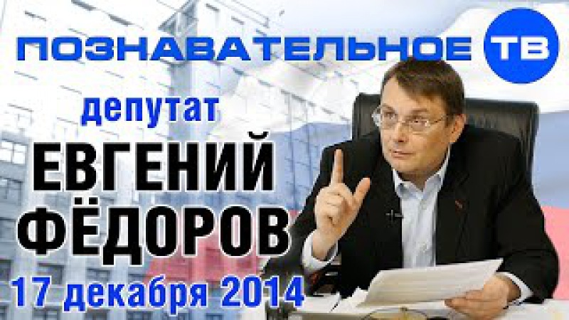 Евгений Фёдоров 17 декабря 2014 (Познавательное ТВ, Евгений Фёдоров)