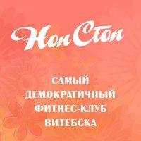 nonstop_vitebsk