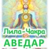ЛИЛА-ЧАКРА _ AVEDAR _ (игры, обучение)