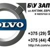 Запчасти Volvo Вольво в минске со всего мира