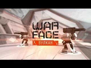 Warface: трейлер «Вулкан»
