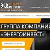 Группа компаний ЭНЕРГОИНВЕСТ