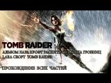 Альбом - Лара Крофт Расхитительница Гробниц Lara Croft Tomb Raider