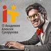 IT-Академия Алексея Сухорукова