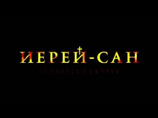 Иерей Сан. Исповедь самурая (2015) трейлер русский язык HD
