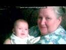 «Бабуля с днем рождения» под музыку Анастасия Чешегорова - Дети поют песню про Маму♥.