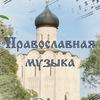 ♫ Православная музыка ♫