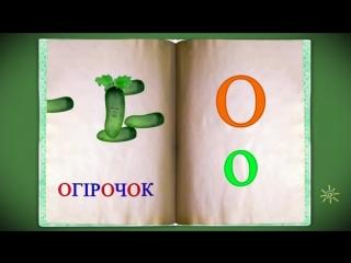 Абетка для дітей - Смачні букви 1 - Вивчаємо українську абетку