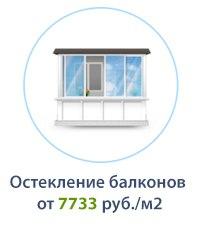 www.elit-balkon.ru/osteklenie-balkonov-i-lodzhiy