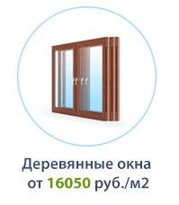 www.elit-balkon.ru/derevyannye-okna