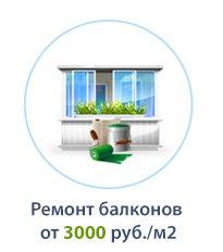 www.elit-balkon.ru/remont-balkona