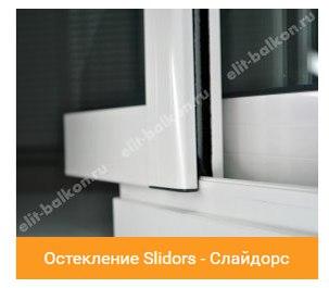 www.elit-balkon.ru/galereya/balkony/foto-osteklenie-slaydors