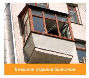 www.elit-balkon.ru/galereya/balkony/krysha-na-balkon