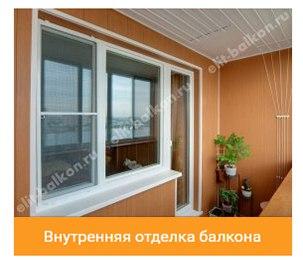 www.elit-balkon.ru/galereya/balkony/vnutrennyaya-otdelka-balkona