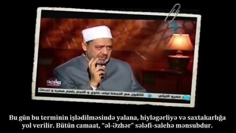 Верховный имам Аль-Азхара Шейх Ахмад Тайиб - Салафиты и намаз в мечетях, где есть могила