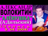 Александр Волокитин - АЛЁНУШКА (А.Дольский) (Запись 9.04.2004)