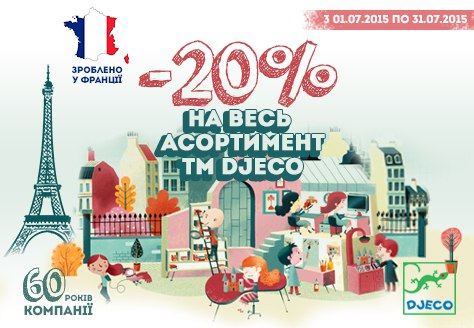 Распродажа развивающих игрушек Djeco