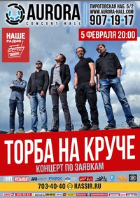 05.02 * Торба-на-Круче * AURORA Concert Hall