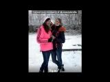 «только лучшые*)» под музыку рэп про друзей)) - это песня для моей лучшей подруге для тебя моя панда Мася**. Picrolla