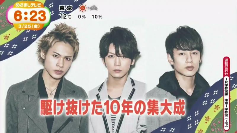Mezamashi TV ☆ KAT-TUN「10TH ANNIVERSARY BEST 10ks! 」