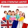День открытых дверей для детей и школьников