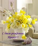 С днем рождения, Ирина!!!