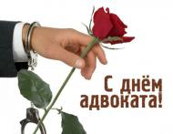 С день российской адвокатуры!!!
