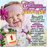 1 июня День защиты детей Лето
