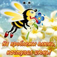 Веселого лета!