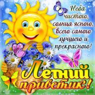 Лето Привет Привет Друзьям Позитив Настроение
