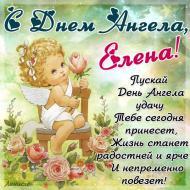 С Днём ангела Елена!!!