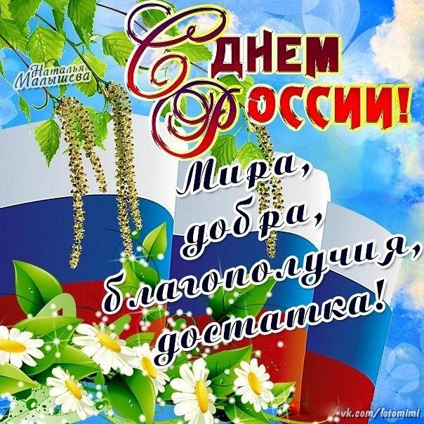 Анимированные открытки ко дню россии 774